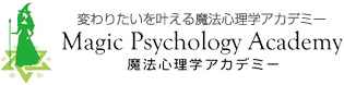 魔法心理学アカデミー
